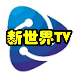 新世界TV��直播app2.8.7 安卓最新版