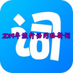 2019年流行�Z�W�j新�~�R�appv1.0安卓最新版