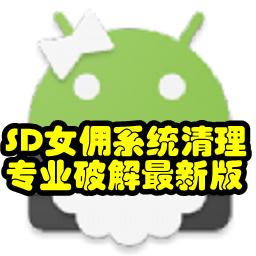 SD女�蛳到y清理��I破解最新版4.15.2 安卓版