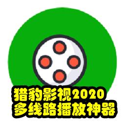 �C豹影�2020多�路播放神器2.3 安卓最新版