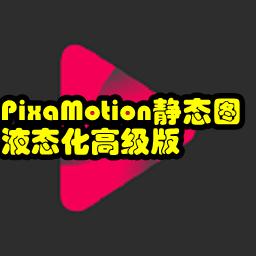 PixaMotion�o�B�D液�B化高�版1.0.1 安卓免�M版