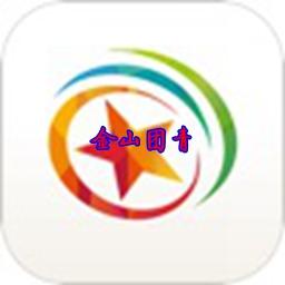 金山�F青志愿服�掌脚_appv1.0.0安卓版