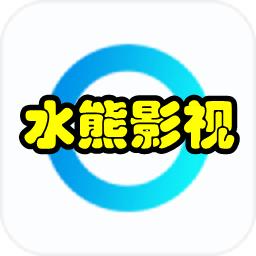 水熊影�免�M最新版1.0 安卓版