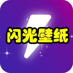 闪光壁纸精选好图手机版1.0.5 安卓最新版