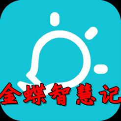 金蝶智慧�掌上�M�N存app6.11.0最新版