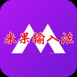 米果�入法主�}app1.0.1 安卓版
