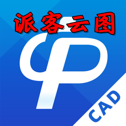 CAD派客云�D高�版破解4.0.5最新版