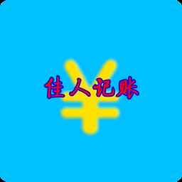 佳人��~去�V告版appv1.0安卓版
