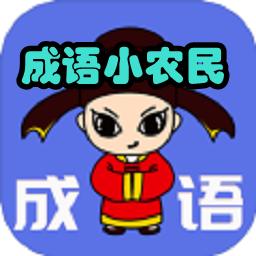 成�Z小�r民答�}�W�1.0 安卓手�C版