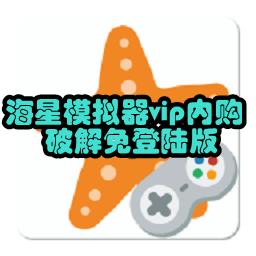 海星模拟器vip内购破解免登陆版1.1