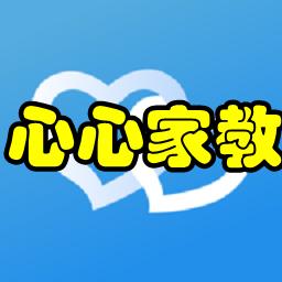 心心家教�n程�o��1.0 安卓手�C版