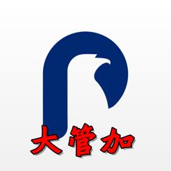 大管加app智能化企�I管理系�y3.12.2安卓手�C版
