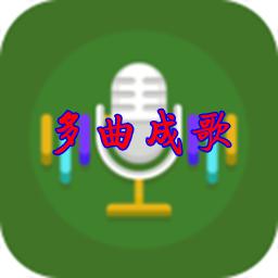 多曲成歌音�芳糨�合成appv7.4.1安卓版