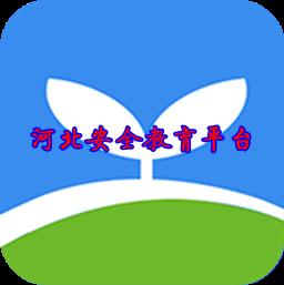 2020河北安全教育平�_官�W答�}入口appv1.0安卓版