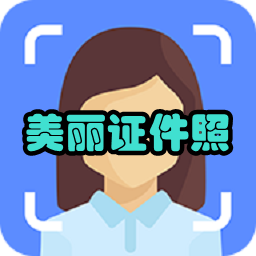 美���C件照制作神器app1.1.4 安卓手�C版