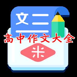 高中作文大全�o��App7.19 安卓最新版