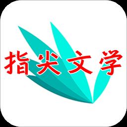 指尖文�W官方最新破解版1.0.0 安卓免�M版