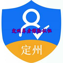 2020定州�B老保�U�J�C官�W客�舳�appv1.0.7安卓版