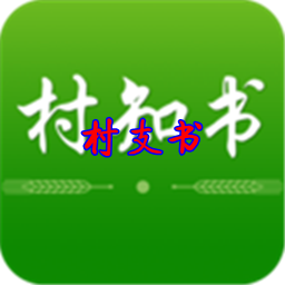 村支��村民信息交流appv1.1.7安卓版