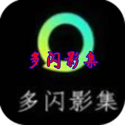 多�W影集相�C去�V告版appv2.9安卓版
