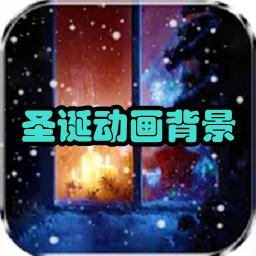 圣诞动画背景壁纸客户端1.02 安卓手机版
