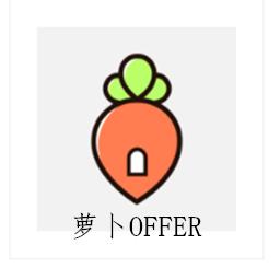 萝卜OFFER(短视频招聘)appv1.0.0安卓版