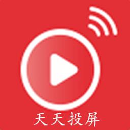 天天投屏(手机投屏神器)appv1.0安卓版