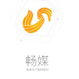 畅媒云(新闻焦点)appv1.0安卓版