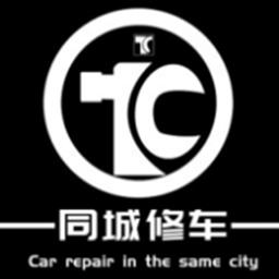 同城快捷修车appv1.0安卓版