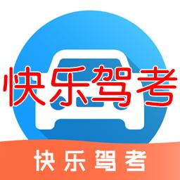 快乐驾考app1.0.1 安卓版