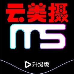 云美摄(美摄升级版)3.3.6最新版