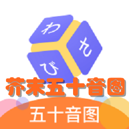 芥末五十音�D(�J�P挑��)手�C版1.0 安卓版
