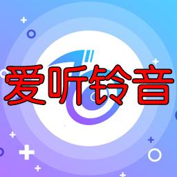 爱听铃音app1.0 安卓版