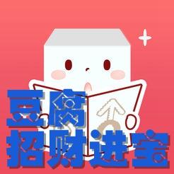 豆腐app招财进宝小游戏1.0安卓版