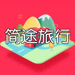 简途旅行app5.2.0 安卓版