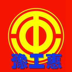 豫工惠(河南职工工会)3.3.1安卓手机版
