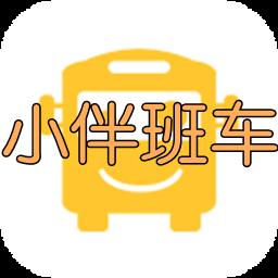 小伴班车app2.0 安卓版