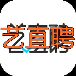 艺直聘手机版2.0.1 安卓版