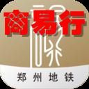 郑州地铁商易行(郑州扫码乘地铁app)1.1安卓版
