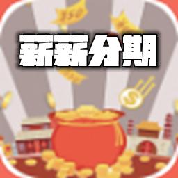 薪薪分期app(贷款口子)v1.0.0最新版
