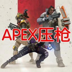 APEX鼠标压枪工具v1.0 绿色版