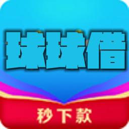 球球借app(小额速贷)v1.0.0最新版