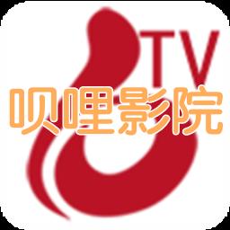 �h哩影院app0.0.5 安卓版