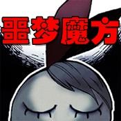 噩梦魔方(益智解谜手游)1.06安卓汉化版