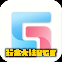 玩客大陆PCT(挖矿赚钱)v1.1.0安卓版