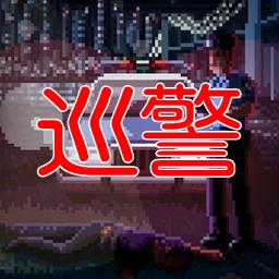 巡警携带版(Beat Cop)策略手游1.0 中文汉化版