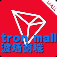 tron mall波场商城(网赚项目)1.0安卓版