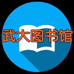 武大图书馆自习助手(预约抢座app)0.1 安卓版