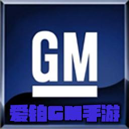 爱铂GM手游appv6.7安卓版