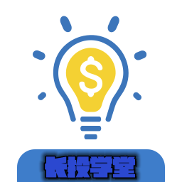 长投学堂app(理财学习)v1.2.3安卓版